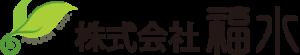 fukusui_logo