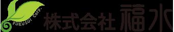 株式会社 福水